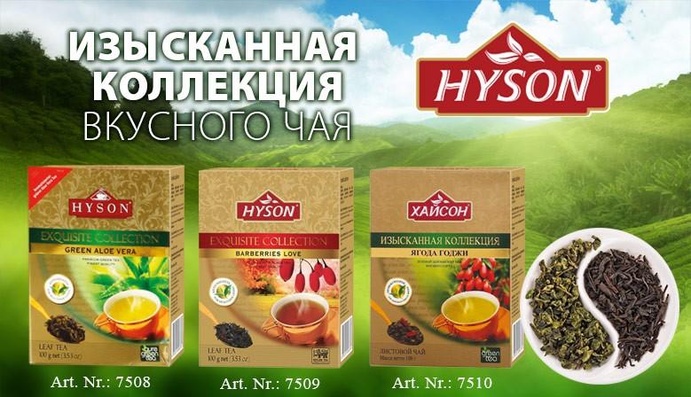 Hyson Neue Sorten